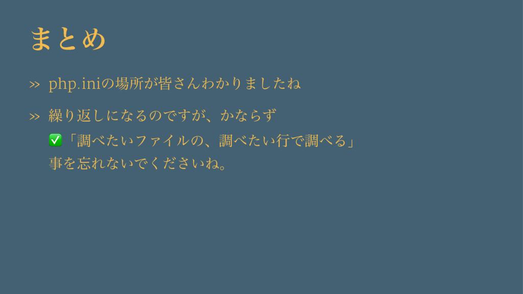 ·ͱΊ » php.iniͷॴ͕օ͞ΜΘ͔Γ·ͨ͠Ͷ » ܁Γฦ͠ʹͳΔͷͰ͕͢ɺ͔ͳΒͣ ...