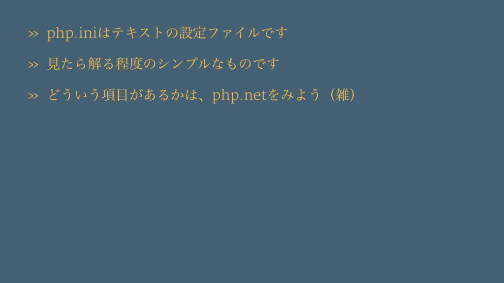 » php.iniςΩετͷઃఆϑΝΠϧͰ͢ » ݟͨΒղΔఔͷγϯϓϧͳͷͰ͢ » Ͳ...
