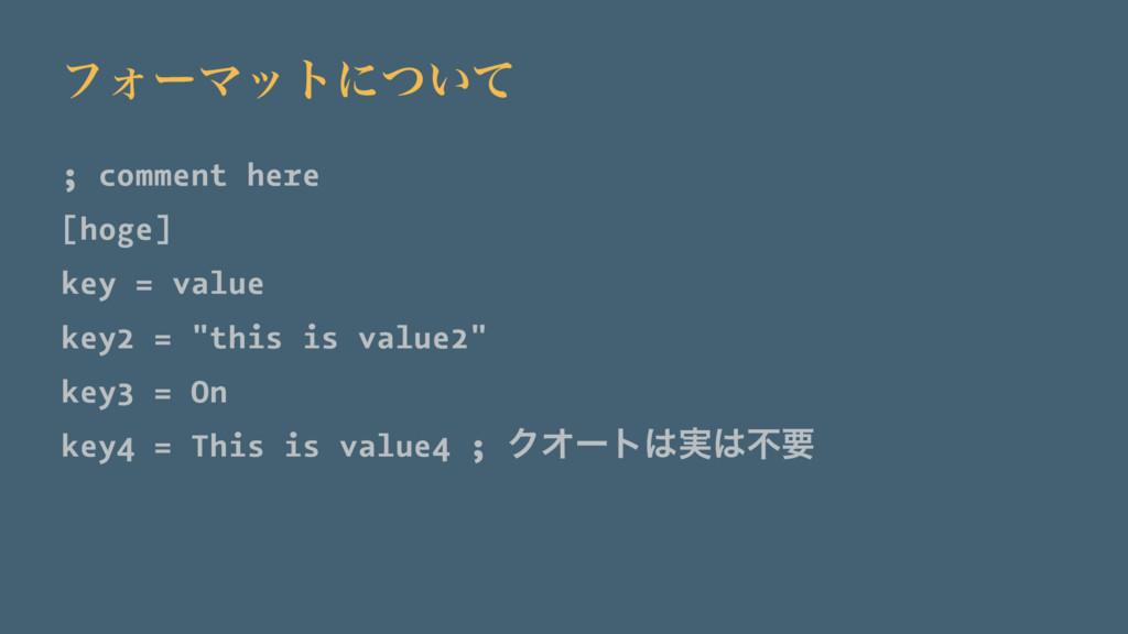 ϑΥʔϚοτʹ͍ͭͯ ; comment here [hoge] key = value ke...