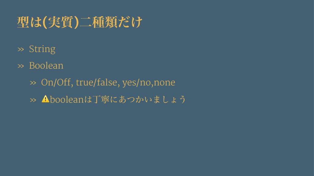 ܕ(࣮࣭)ೋछྨ͚ͩ » String » Boolean » On/Off, true/f...
