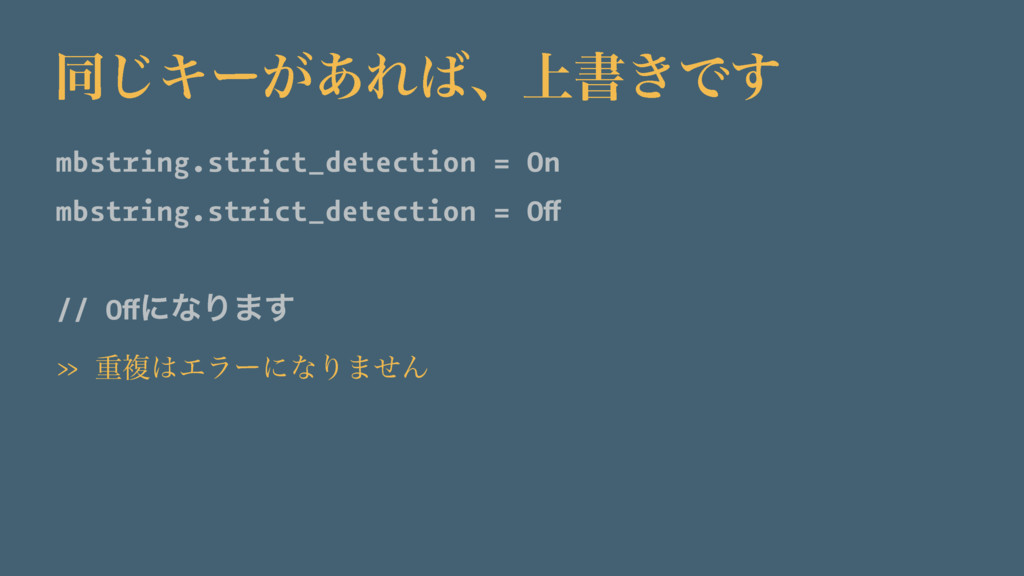 ಉ͡Ωʔ͕͋Ε͹ɺ্ॻ͖Ͱ͢ mbstring.strict_detection = On m...