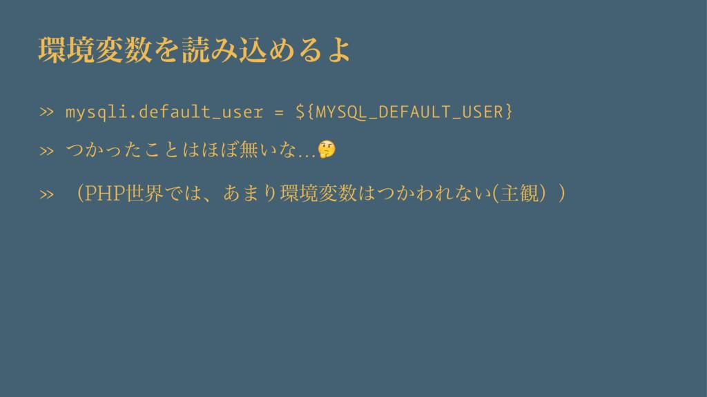 ڥมΛಡΈࠐΊΔΑ » mysqli.default_user = ${MYSQL_DEF...