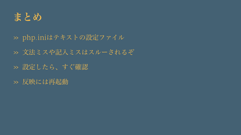 ·ͱΊ » php.iniςΩετͷઃఆϑΝΠϧ » จ๏ϛεهೖϛεεϧʔ͞ΕΔͧ »...
