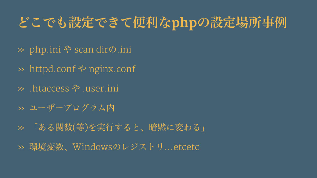 Ͳ͜ͰઃఆͰ͖ͯศརͳphpͷઃఆॴྫ » php.ini  scan dirͷ.in...
