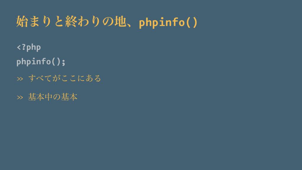 ·ΓͱऴΘΓͷɺphpinfo() <?php phpinfo(); » ͕ͯ͢͜͜ʹ͋...