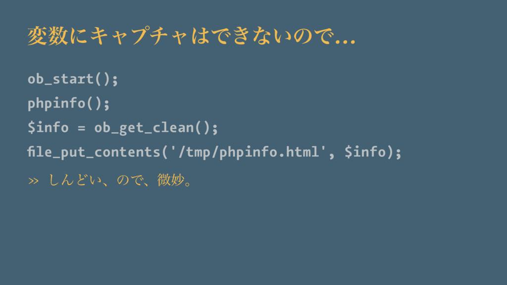 มʹΩϟϓνϟͰ͖ͳ͍ͷͰ… ob_start(); phpinfo(); $info =...