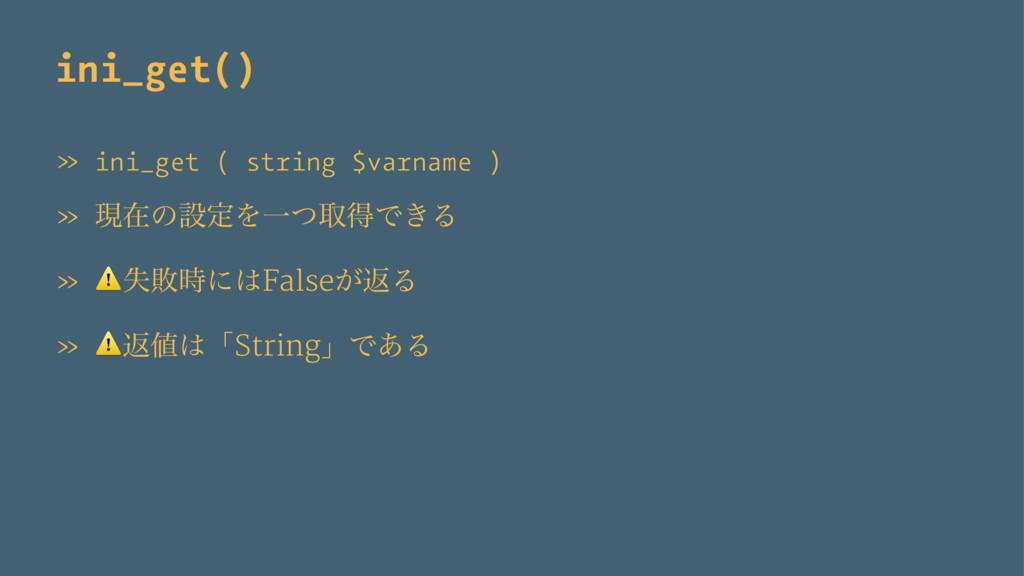 ini_get() » ini_get ( string $varname ) » ݱࡏͷઃఆ...