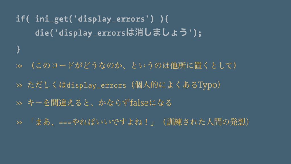 if( ini_get('display_errors') ){ die('display_e...