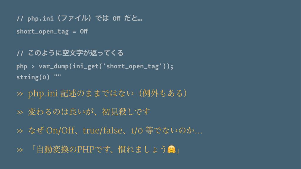 // php.iniʢϑΝΠϧʣͰ Off ͩͱ… short_open_tag = Off...