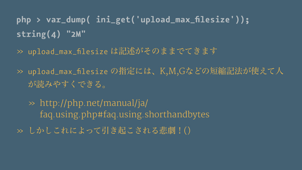 php > var_dump( ini_get('upload_max_filesize'));...