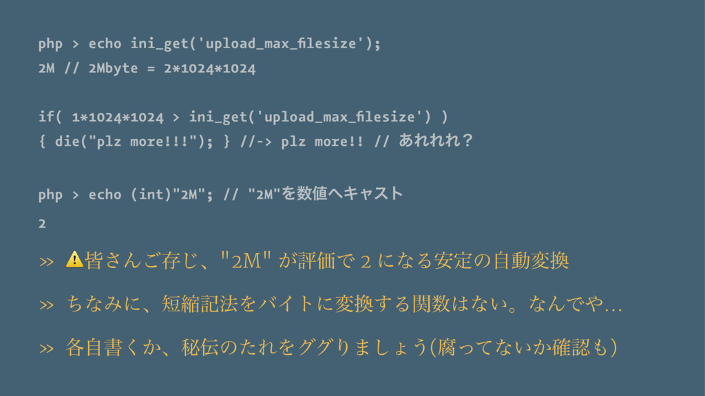 php > echo ini_get('upload_max_filesize'); 2M //...