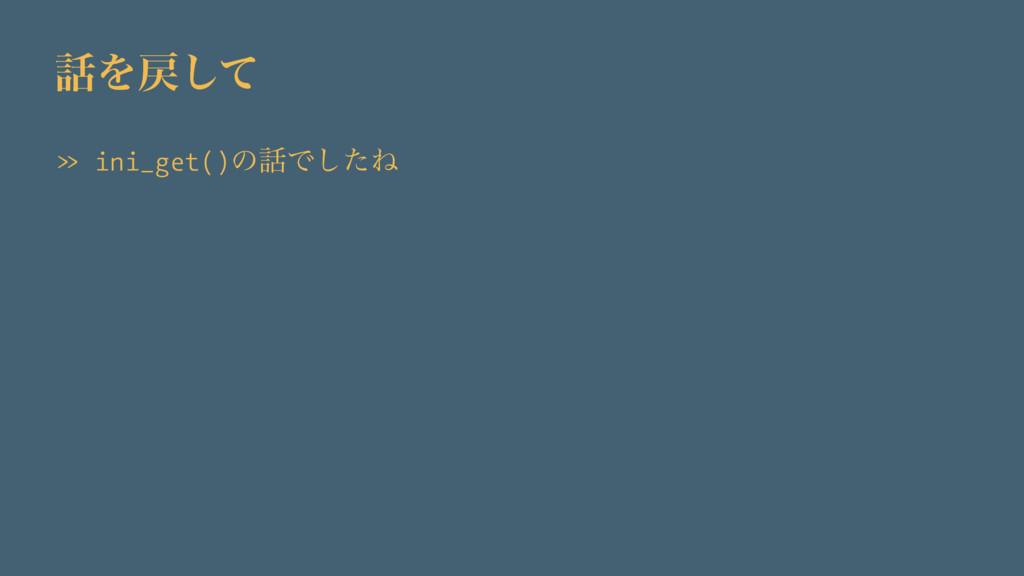 Λͯ͠ » ini_get()ͷͰͨ͠Ͷ