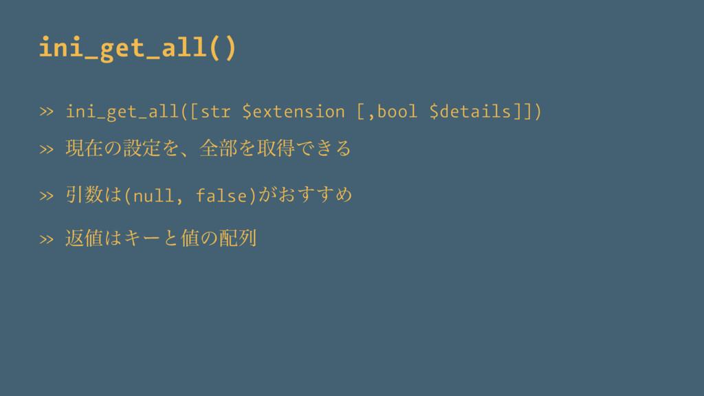 ini_get_all() » ini_get_all([str $extension [,b...