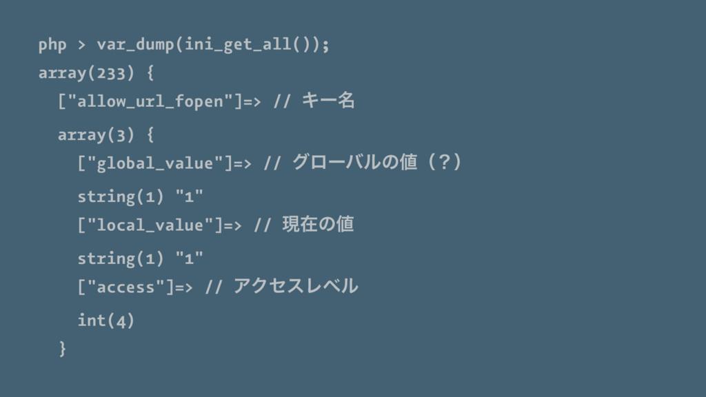 "php > var_dump(ini_get_all()); array(233) { [""a..."