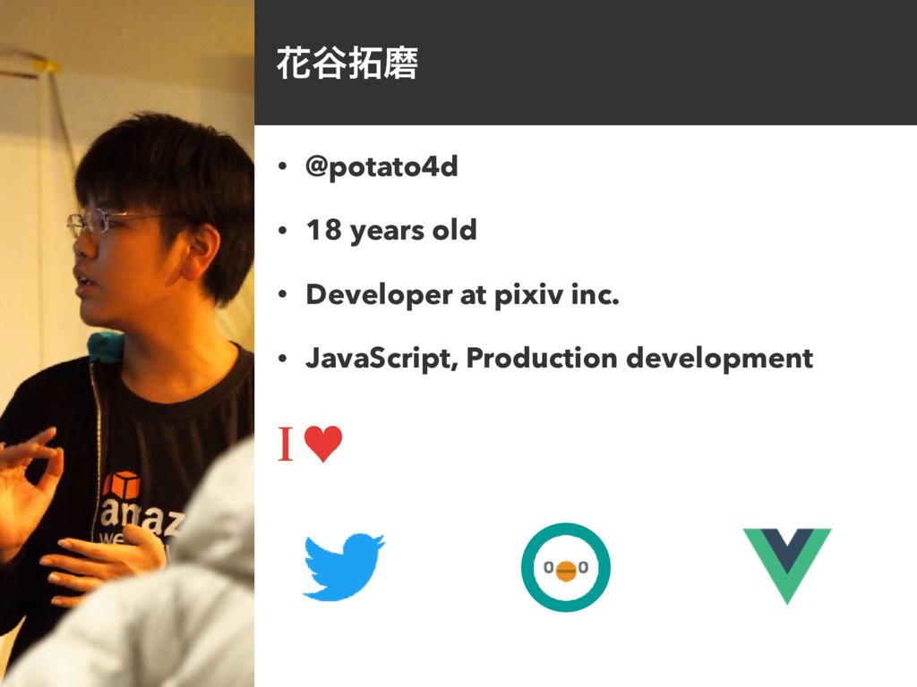 Ֆ୩ຏ • @potato4d • 18 years old • Developer at ...