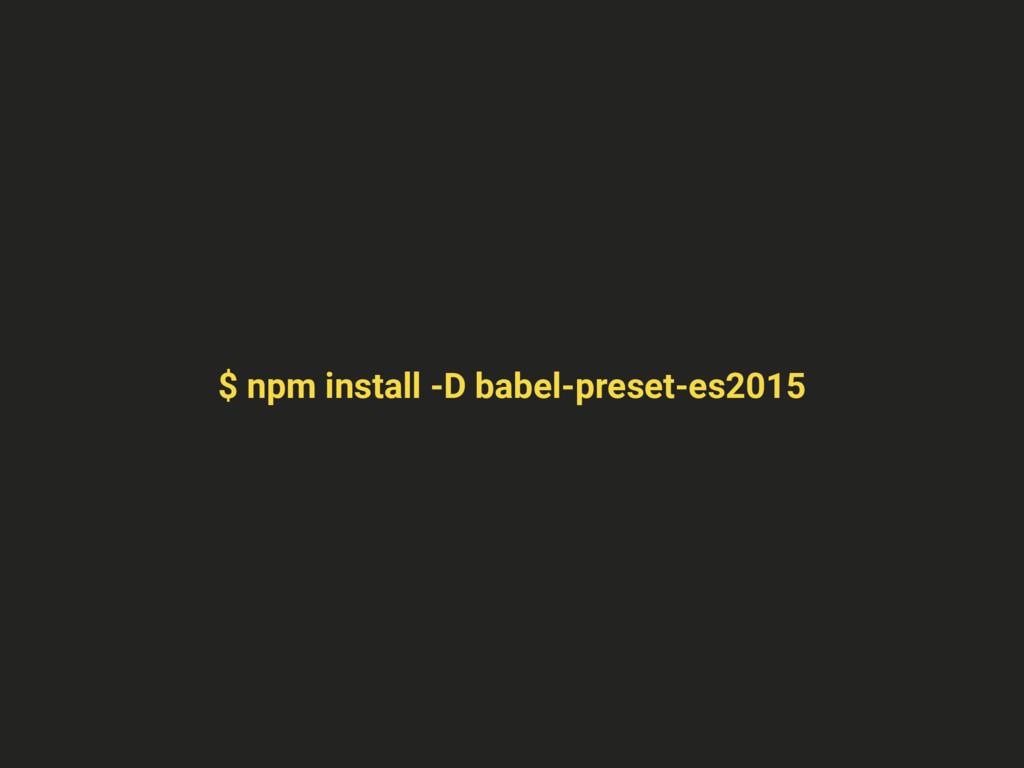 $ npm install -D babel-preset-es2015