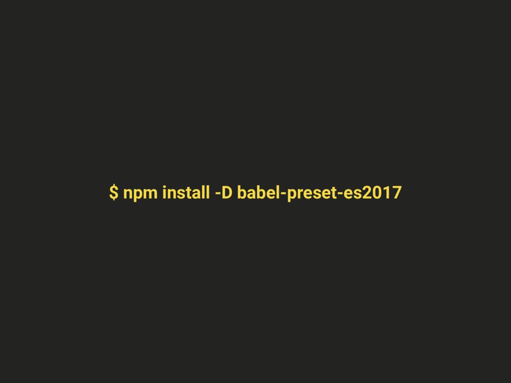 $ npm install -D babel-preset-es2017