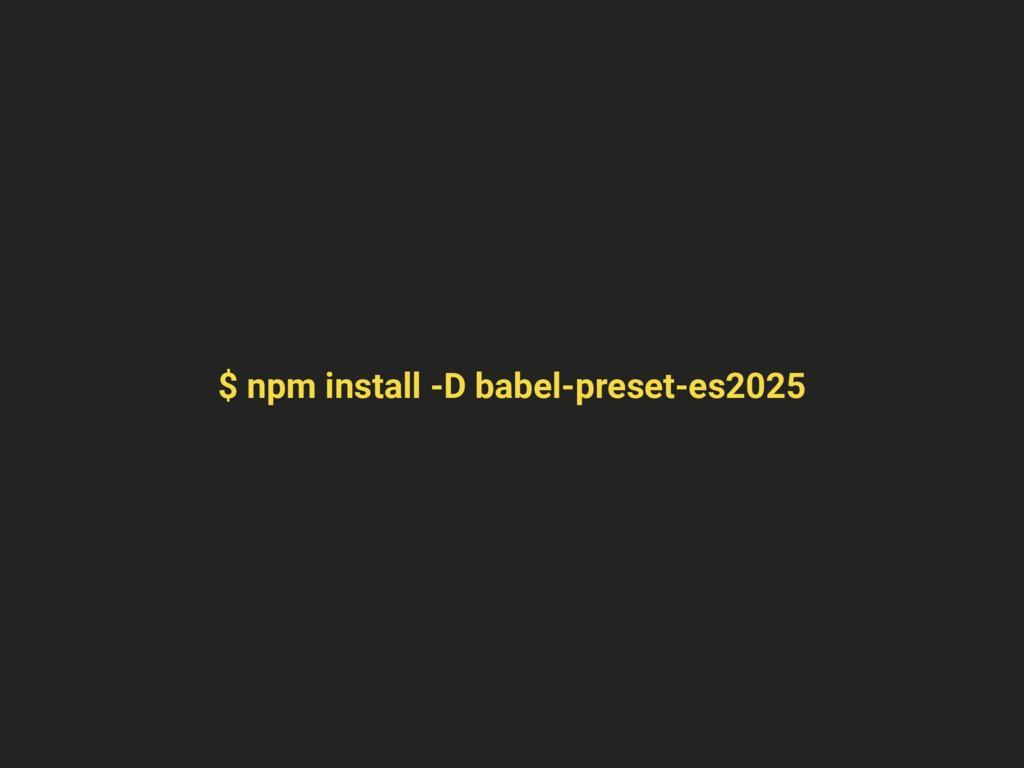 $ npm install -D babel-preset-es2025