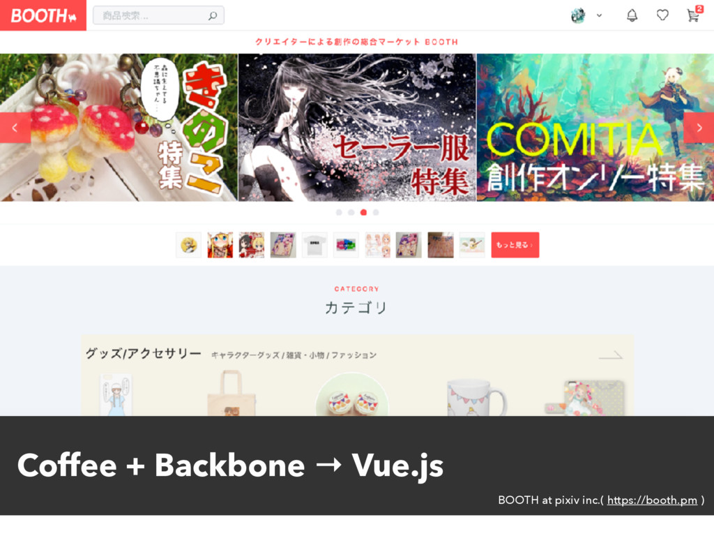 Coffee + Backbone → Vue.js BOOTH at pixiv inc.(...