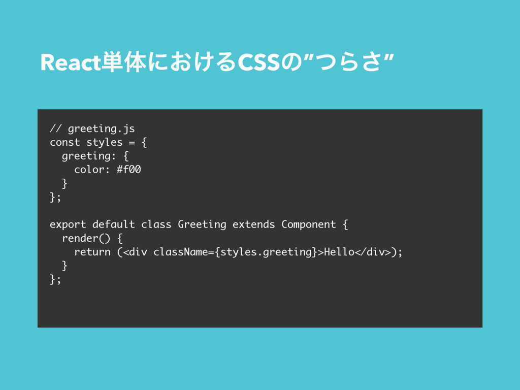 "React୯ମʹ͓͚ΔCSSͷ""ͭΒ͞"" // greeting.js const style..."