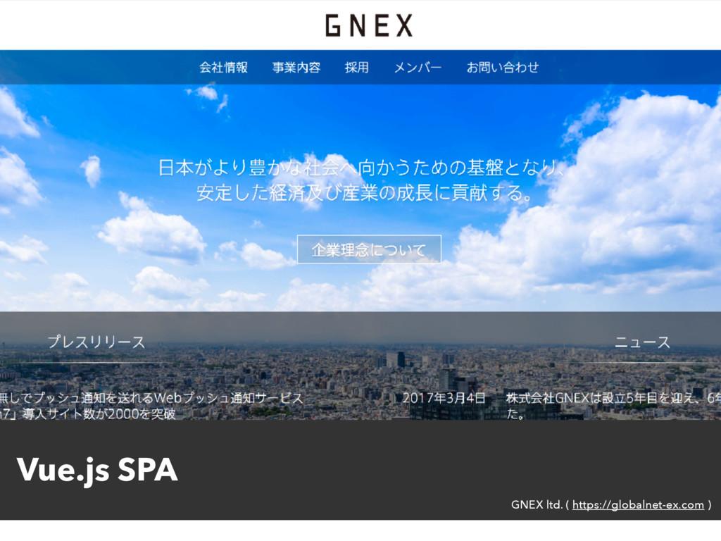 Vue.js SPA GNEX ltd. ( https://globalnet-ex.com...