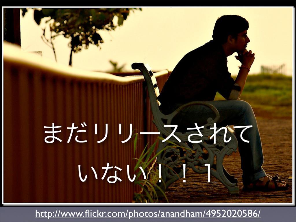 ·ͩϦϦʔε͞Εͯ ͍ͳ͍ʂʂ̍ http://www.flickr.com/photos/an...