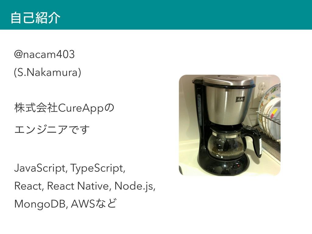 ࣗݾհ @nacam403 (S.Nakamura) גࣜձࣾCureAppͷ ΤϯδχΞͰ...