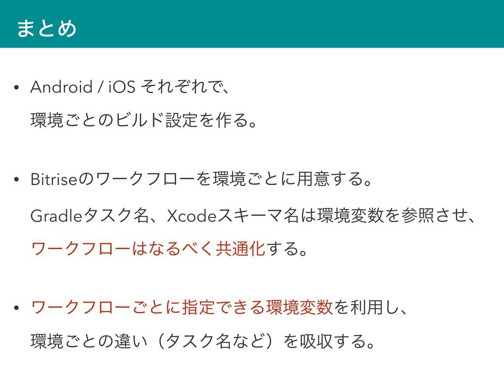 ·ͱΊ • Android / iOS ͦΕͧΕͰɺ ڥ͝ͱͷϏϧυઃఆΛ࡞Δɻ • Bi...