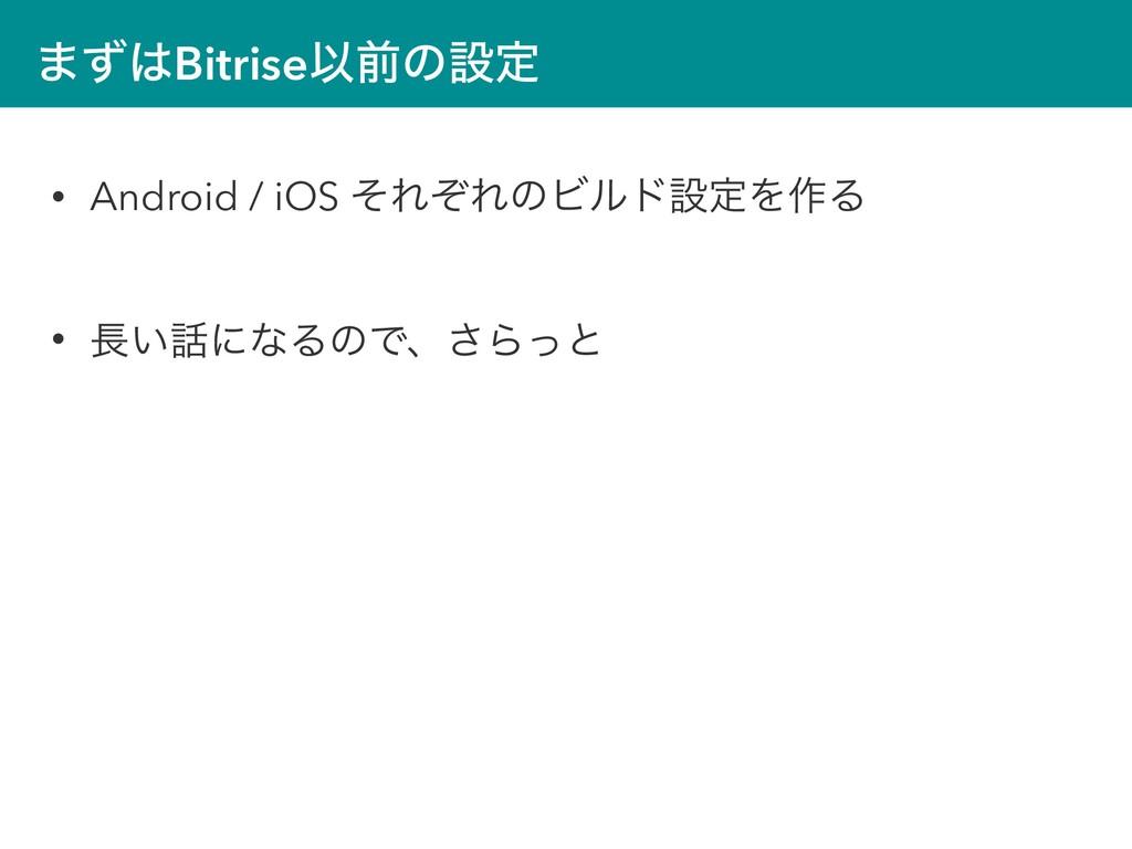 ·ͣBitriseҎલͷઃఆ • Android / iOS ͦΕͧΕͷϏϧυઃఆΛ࡞Δ •...