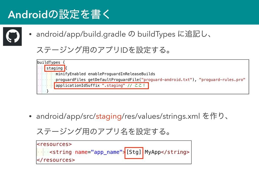 AndroidͷઃఆΛॻ͘ • android/app/build.gradle ͷ buil...