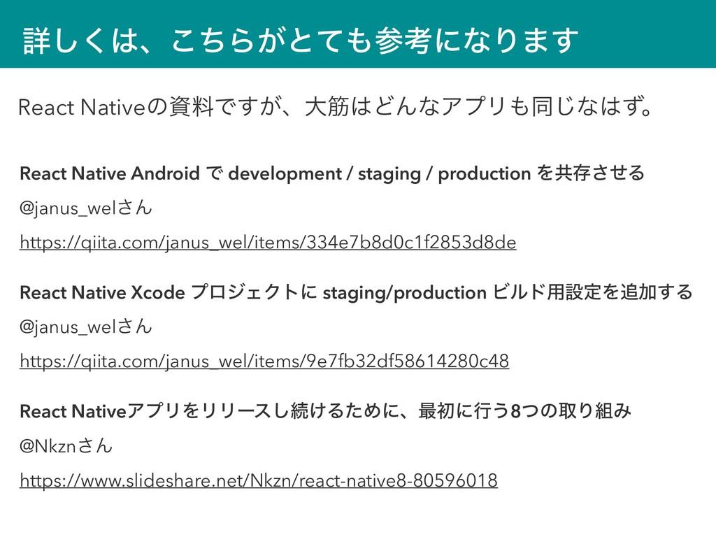 ৄ͘͠ɺͪ͜Β͕ͱͯߟʹͳΓ·͢ React Native Android Ͱ deve...