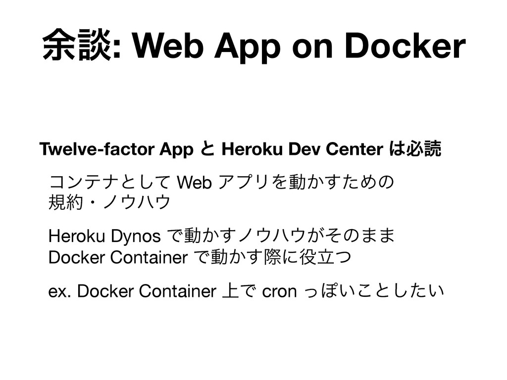 ༨ஊ: Web App on Docker Twelve-factor App ͱ Herok...