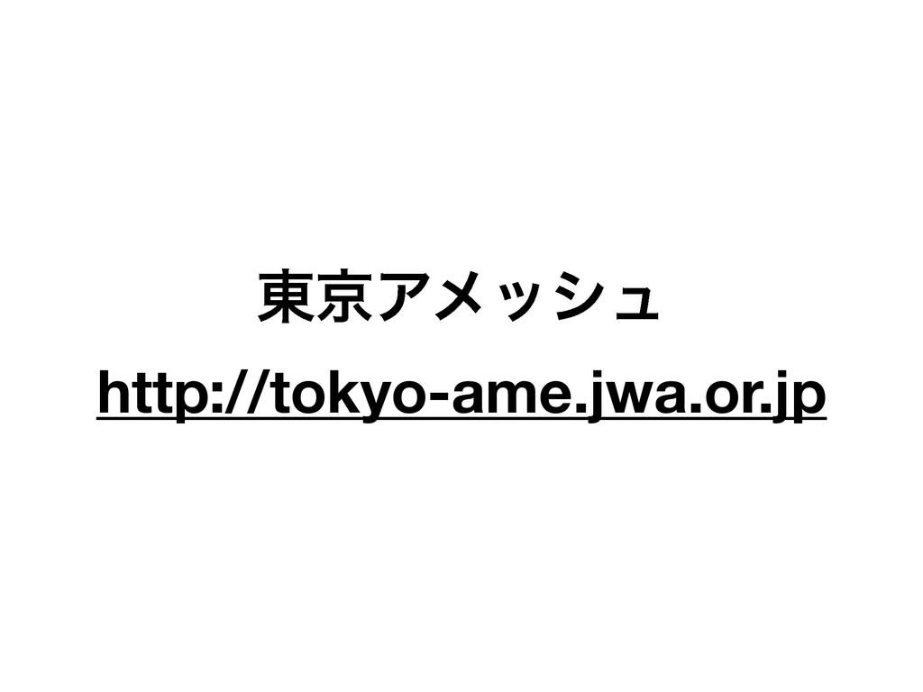 ౦ژΞϝογϡ http://tokyo-ame.jwa.or.jp