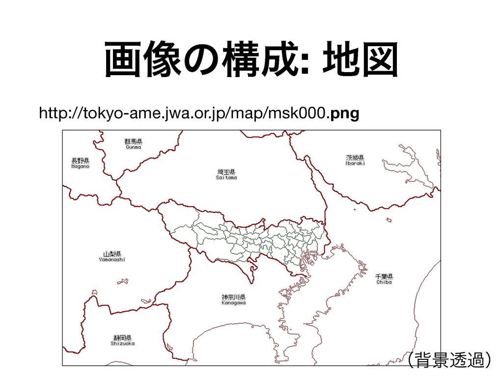ը૾ͷߏ: ਤ http://tokyo-ame.jwa.or.jp/map/msk000...