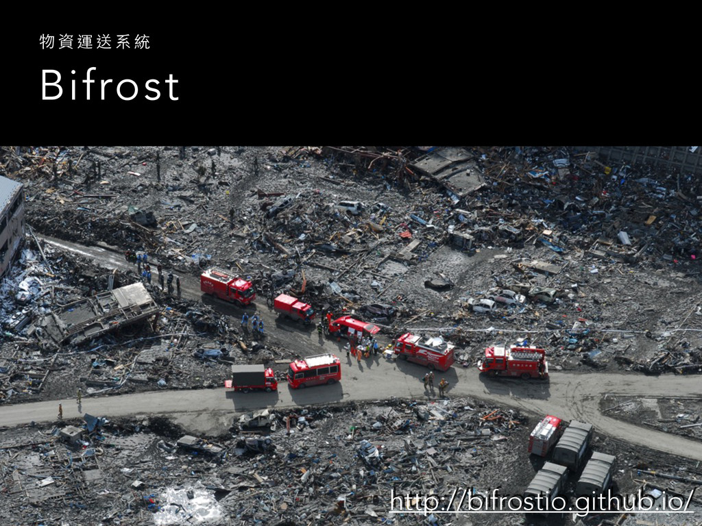 Bifrost 物 資 運 送 系 統 http://bifrostio.github.io/