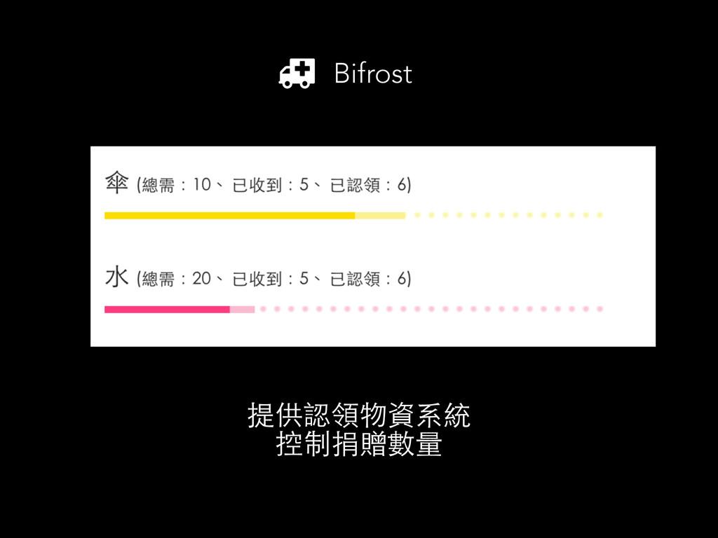 Bifrost 提供認領物資系統 控制捐贈數量