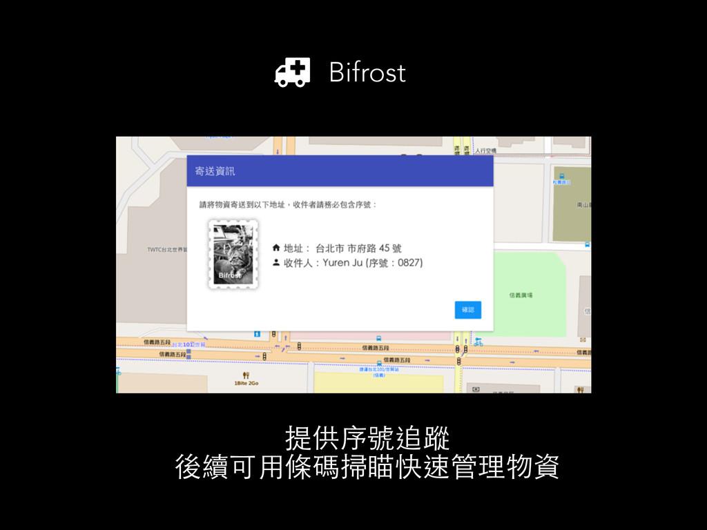 Bifrost 提供序號追蹤 後續可⽤用條碼掃瞄快速管理物資