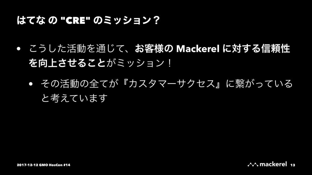 "ͯͳ ͷ ""CRE"" ͷϛογϣϯʁ • ͜͏ͨ͠׆ಈΛ௨ͯ͡ɺ͓٬༷ͷ Mackerel ..."