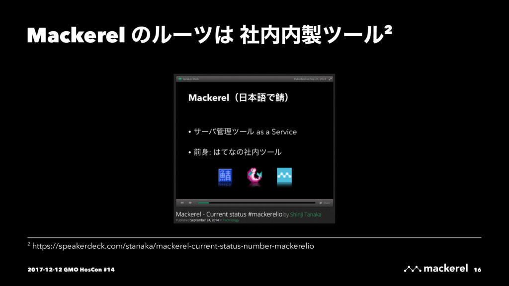 Mackerel ͷϧʔπ͸ ࣾ಺಺੡πʔϧ2 2 https://speakerdeck.c...
