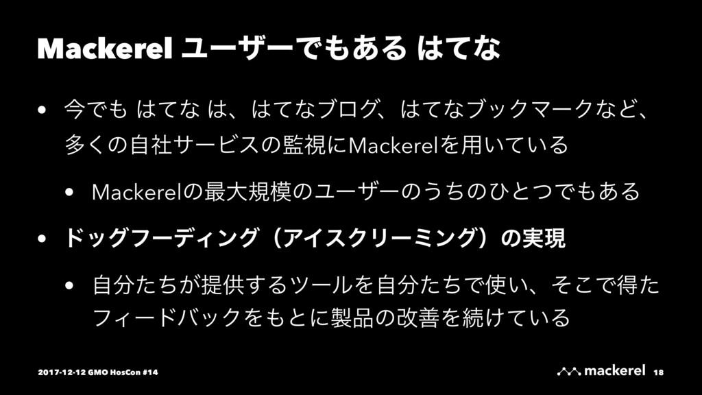 Mackerel ϢʔβʔͰ͋Δ ͯͳ • ࠓͰ ͯͳ ɺͯͳϒϩάɺͯͳϒοΫ...