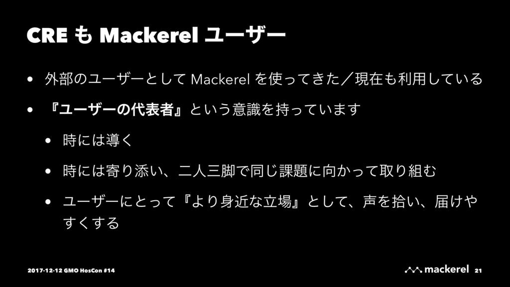 CRE  Mackerel Ϣʔβʔ • ֎෦ͷϢʔβʔͱͯ͠ Mackerel Λ͖ͬͯ...