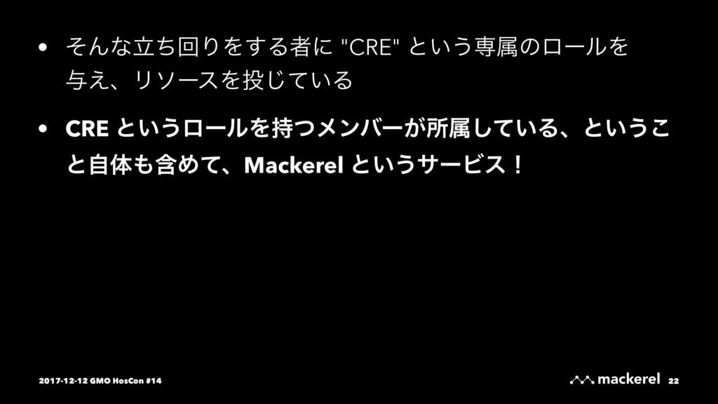 "• ͦΜͳཱͪճΓΛ͢Δऀʹ ""CRE"" ͱ͍͏ઐଐͷϩʔϧΛɹɹ ༩͑ɺϦιʔεΛ͍ͯ͡Δ..."