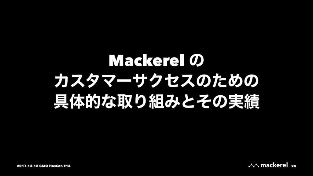 Mackerel ͷ ΧελϚʔαΫηεͷͨΊͷ ۩ମతͳऔΓΈͱͦͷ࣮ 2017-12-...