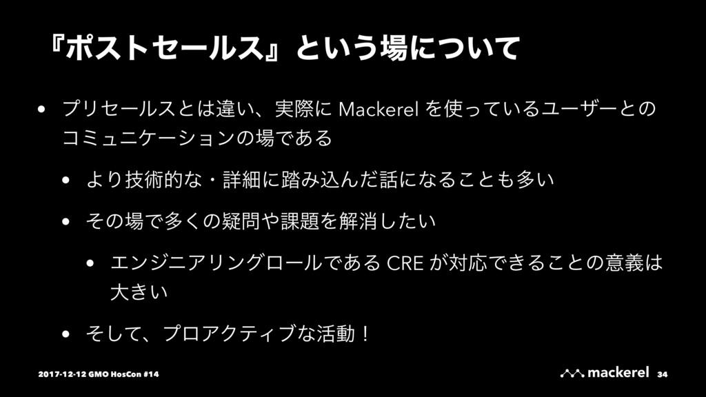 ʰϙετηʔϧεʱͱ͍͏ʹ͍ͭͯ • ϓϦηʔϧεͱҧ͍ɺ࣮ࡍʹ Mackerel Λͬ...
