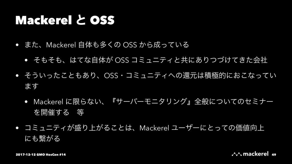 Mackerel ͱ OSS • ·ͨɺMackerel ࣗମଟ͘ͷ OSS ͔Β͍ͬͯΔ...