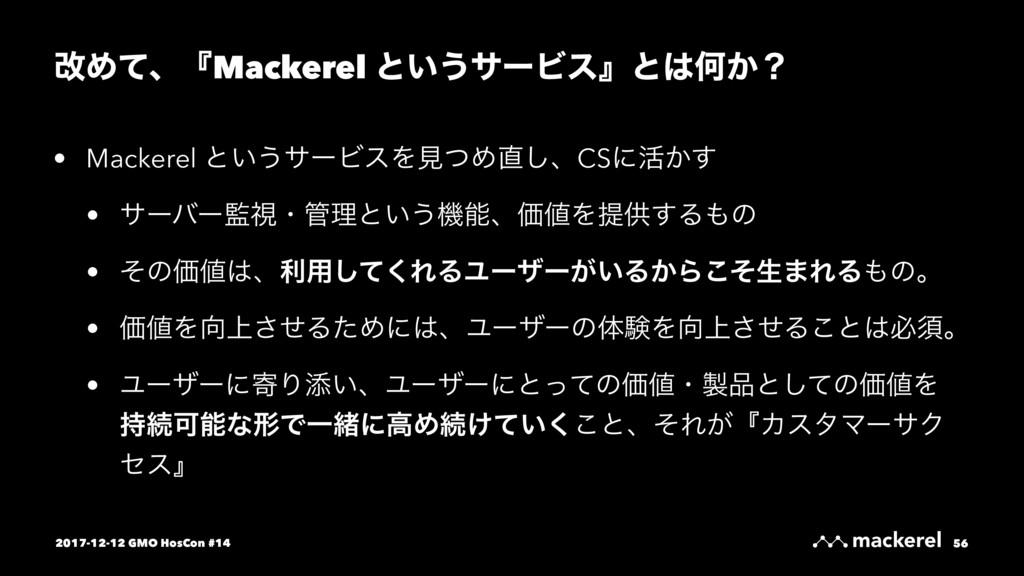 վΊͯɺʰMackerel ͱ͍͏αʔϏεʱͱԿ͔ʁ • Mackerel ͱ͍͏αʔϏεΛ...