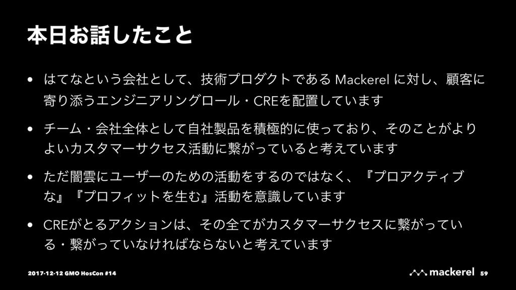 ຊ͓ͨ͜͠ͱ • ͯͳͱ͍͏ձࣾͱͯ͠ɺٕज़ϓϩμΫτͰ͋Δ Mackerel ʹର͠ɺ...