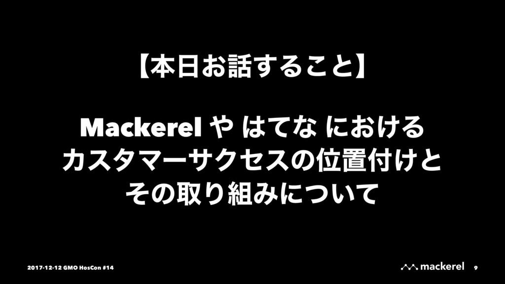 ʲຊ͓͢Δ͜ͱʳ Mackerel  ͯͳ ʹ͓͚Δ ΧελϚʔαΫηεͷҐஔ͚ͱ ...
