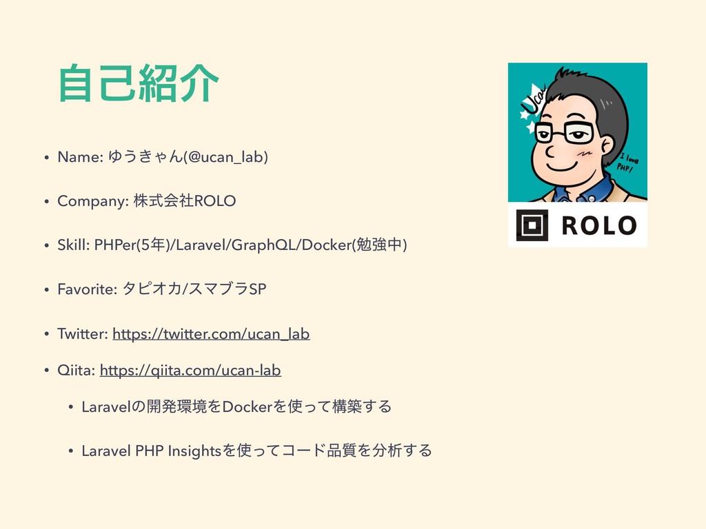 ࣗݾհ • Name: Ώ͏͖ΌΜ(@ucan_lab) • Company: גࣜձࣾRO...