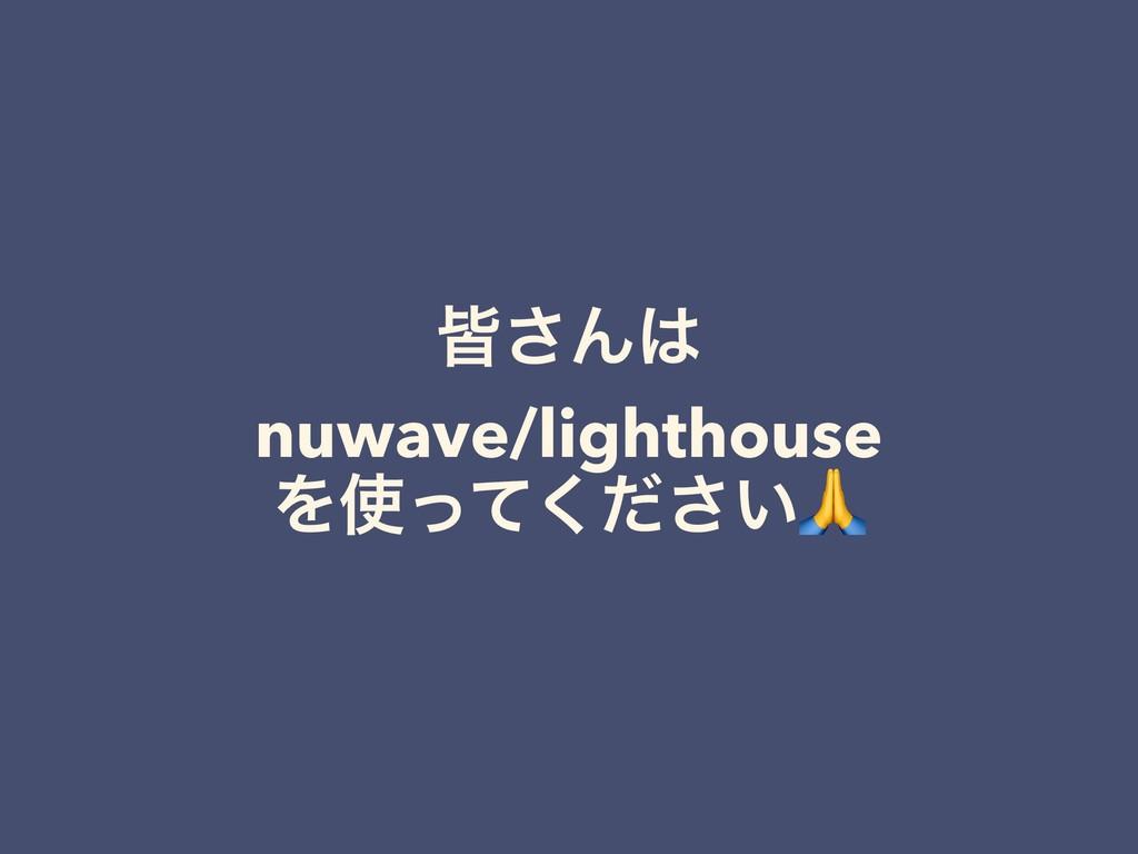 օ͞Μ nuwave/lighthouse Λ͍ͬͯͩ͘͞